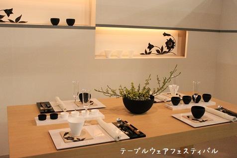 テーブルウェア5