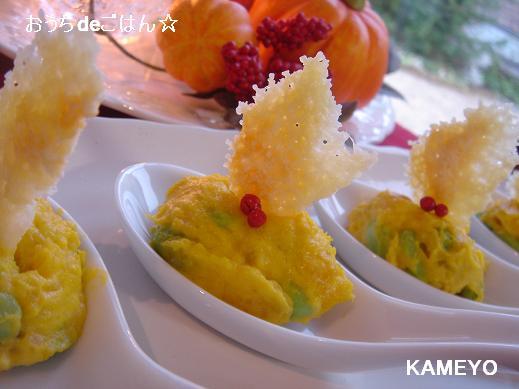 枝豆とかぼちゃのサラダ