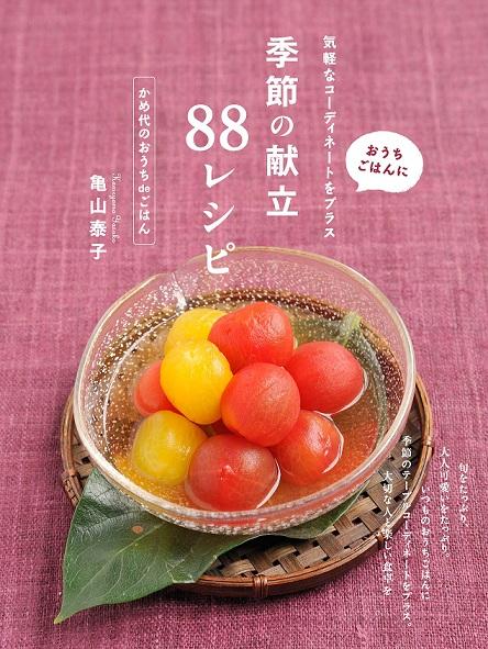 レシピ本表紙