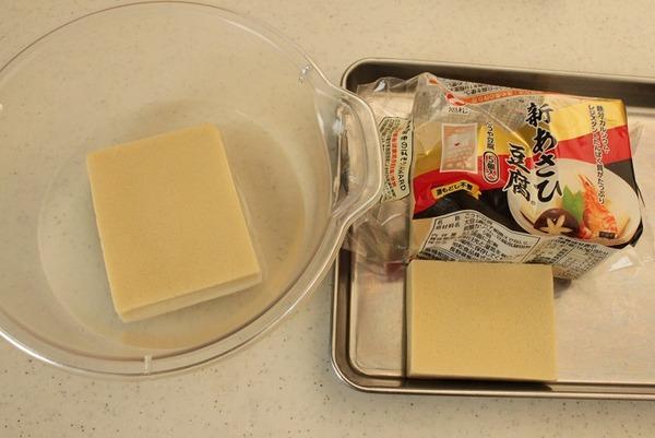 新あさひ豆腐