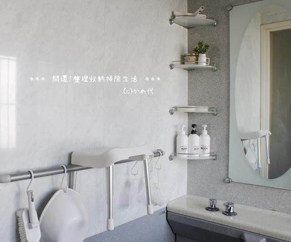 浴室開運掃除完成