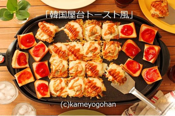 韓国屋台トースト2