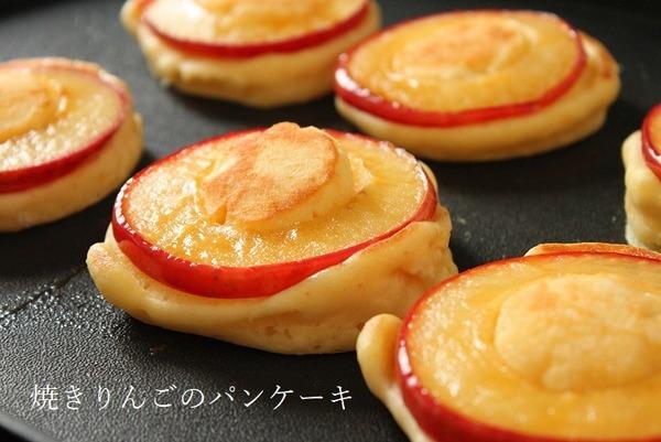 焼きりんごのパンケーキ