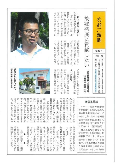 ちおこ新聞第12号