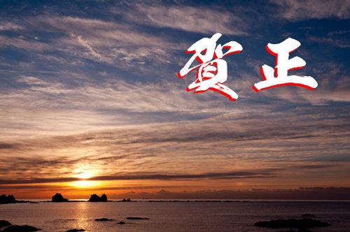 20130101田原海岸日の出_500