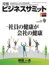 201509表紙