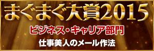 まぐまぐ大賞2016-3