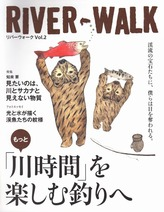 RIVER-WALK 2