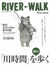 RIVER-WALK 1