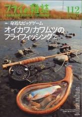 フライの雑誌112号