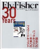 フライフィッシャー30周年