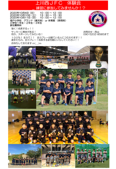 体験会_202010