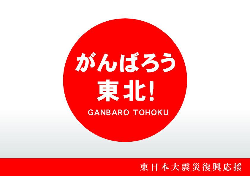logo-tohoku-a4
