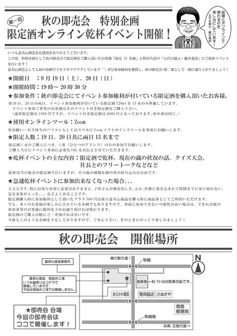 秋の即売会【裏面】