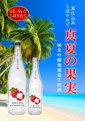 真夏の果実pop
