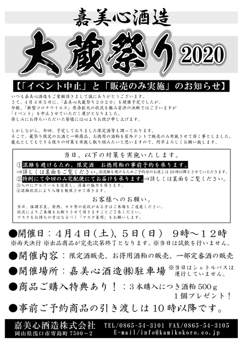 蔵祭りイベント中止と販売のお知らせチラシ 表