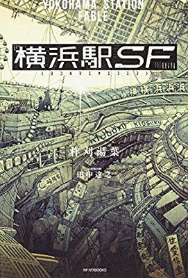 横浜駅とかいう横浜のサグラダファミリア