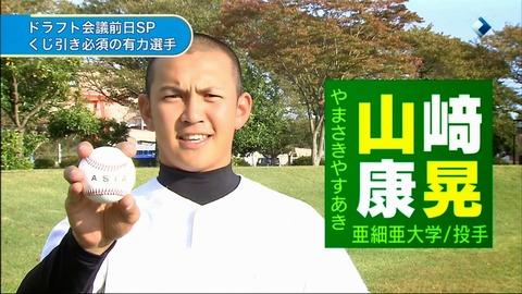 DeNA山﨑「ツーシームです」 SB東浜「あれはシンカー」