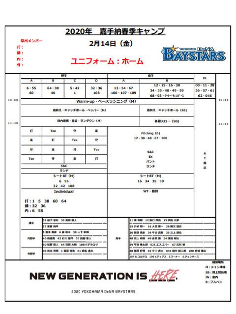 bandicam 2020-02-14 07-33-55-621