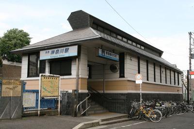 神奈川で一番田舎な駅wwwwwwwww