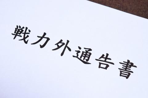横浜市、4つの区に戦力外通告