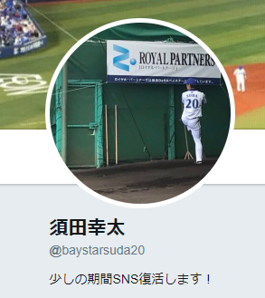 須田幸太、期間限定でTwitter復活