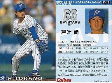 tokano