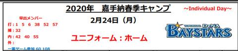 bandicam 2020-02-23 20-36-36-198