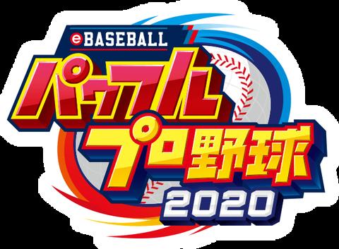 logo_pawa2020