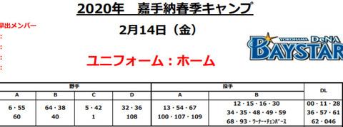 bandicam 2020-02-14 07-34-31-862