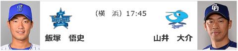 明日の予告先発 DeNA飯塚vsドラゴンズ山井!