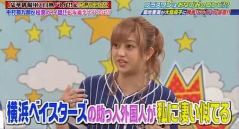 【野球要素ある】菊地亜美が青い服きてる理由wwww