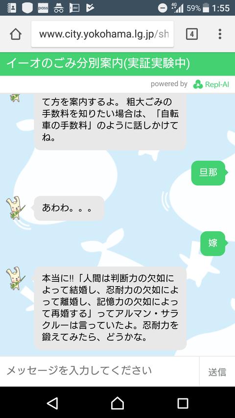 【悲報】横浜市、みんなのおもちゃを作ってしまう
