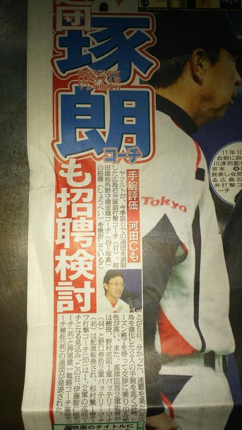 広島退団発表の石井&河田コーチ、ヤクルト入閣濃厚