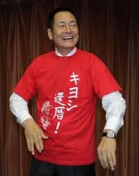 kiyoshi2