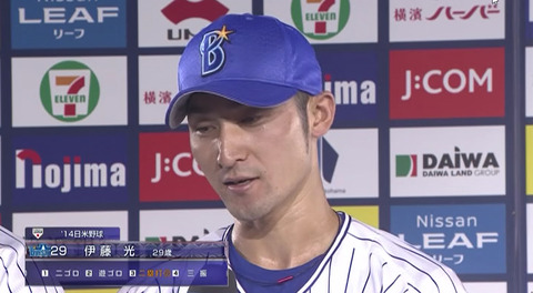 【朗報】伊藤光さん、完全に正捕手の座を掴み取る