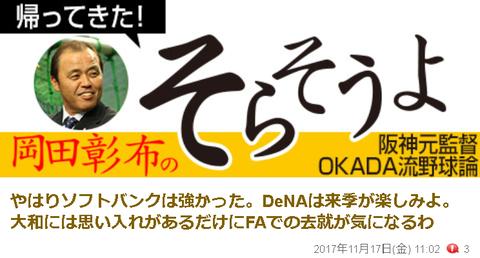【乙女】どんでん「DeNAの可能性に心奪われたわ。そうよ、日本シリーズのことよ」