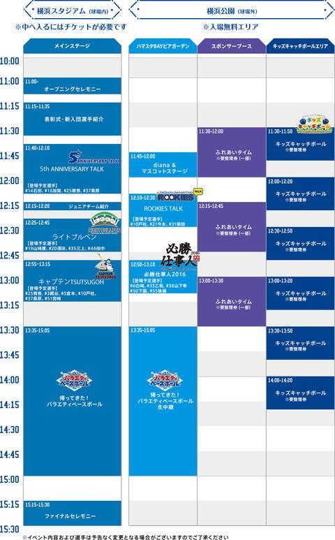 161120_01_timetable3