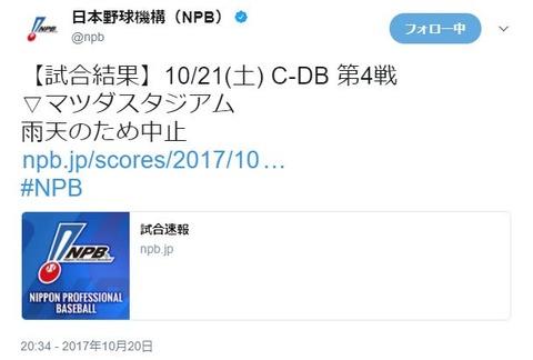 【10/21】マツダスタジアムCS第4戦 広島ーDeNAは雨のため中止