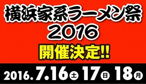 s-yokohama-iekei2016