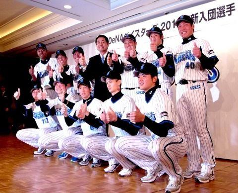 横浜ベイスターズ最後のドラフトwwww