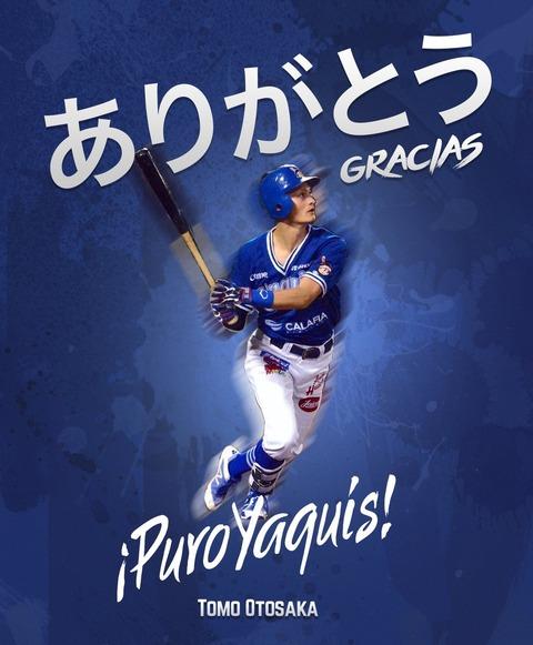 【メキシコWL】De乙坂、3番レフトでマルチ安打 連続試合安打を7に伸ばす!
