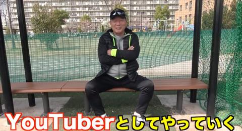 【朗報】高木豊さん、youtuberデビュー