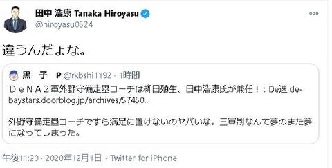 田中浩康さんの「違うんだょな」とはなんだったのか