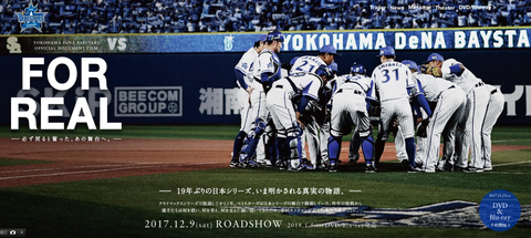 劇場版横浜ベイスターズが明後日上映されるんやけど