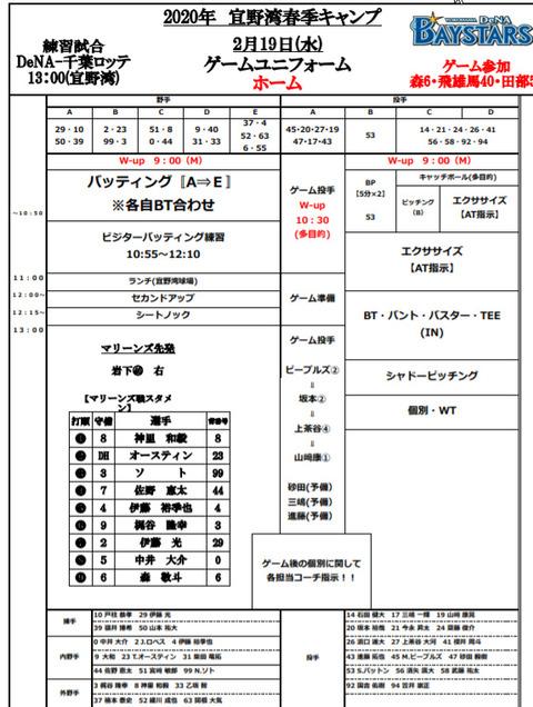 bandicam 2020-02-18 20-25-48-345