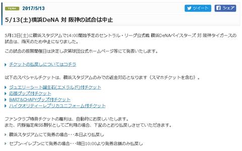 5/13(土) 横浜DeNA 対 阪神の試合 雨天中止