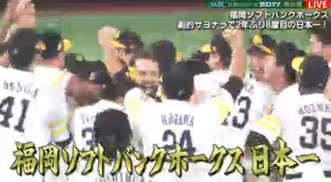 【試合結果】ベイスターズ3×4ソフトバンクホークス  激闘・延長11回の裏 サヨナラ負け