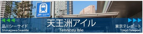 tennouzu