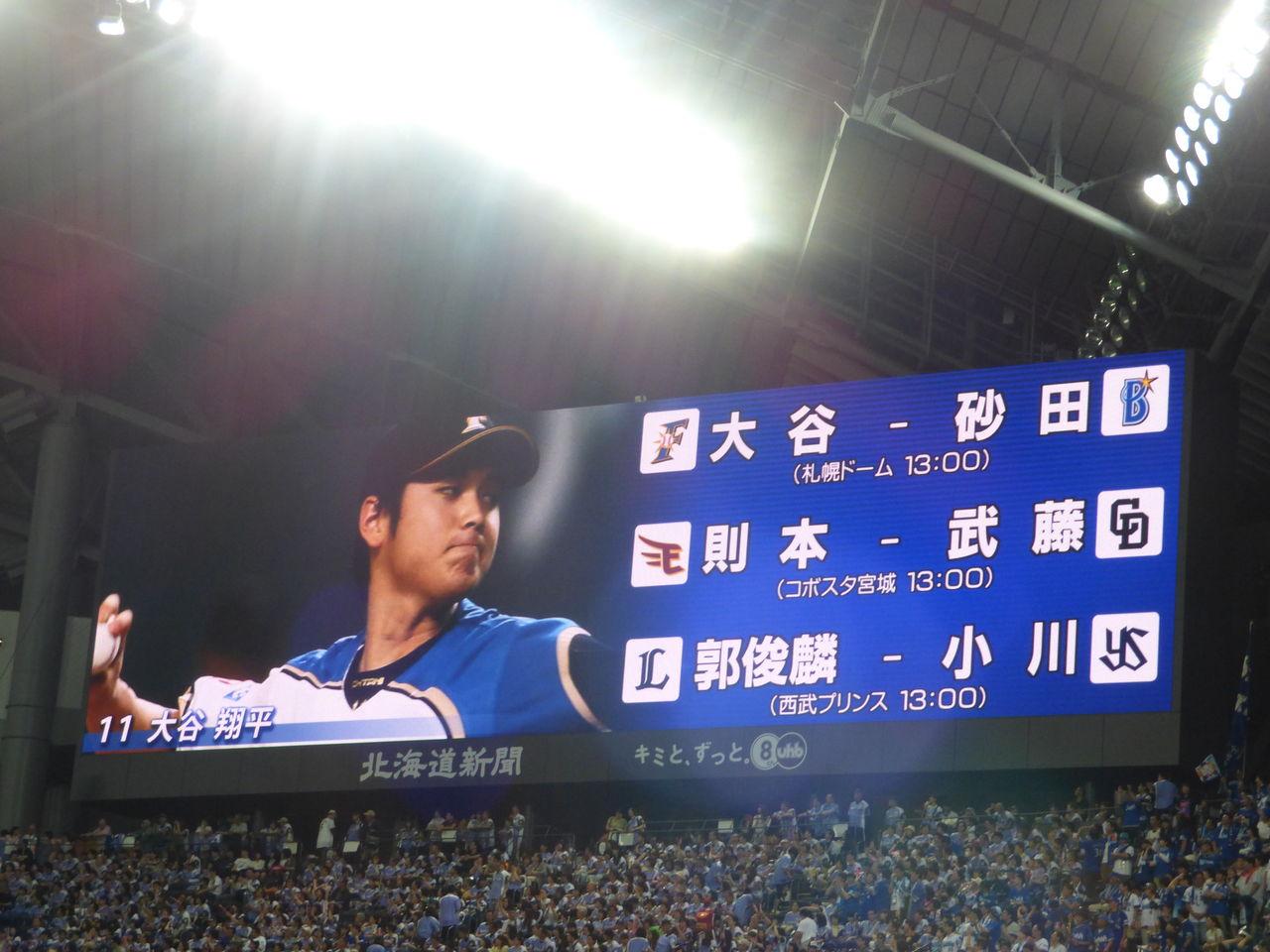 10連敗目前の横浜が相手にする明日の日ハム予告先発wwwwwwコメント